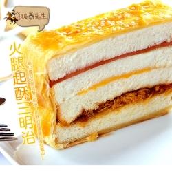 拿破崙先生 Brunch早午餐-起酥三明治(任選1+1組合)