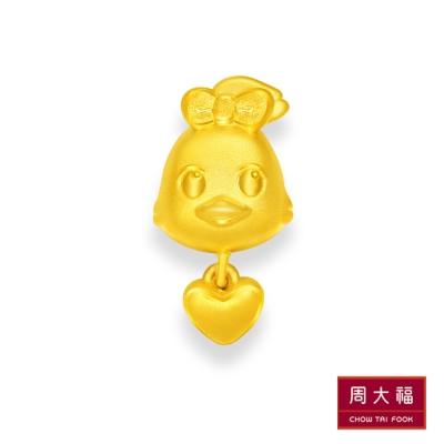 周大福 雞年生肖 幸福雞黃金路路通串飾/串珠
