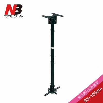 NB 投影機懸吊架/NBT718-4