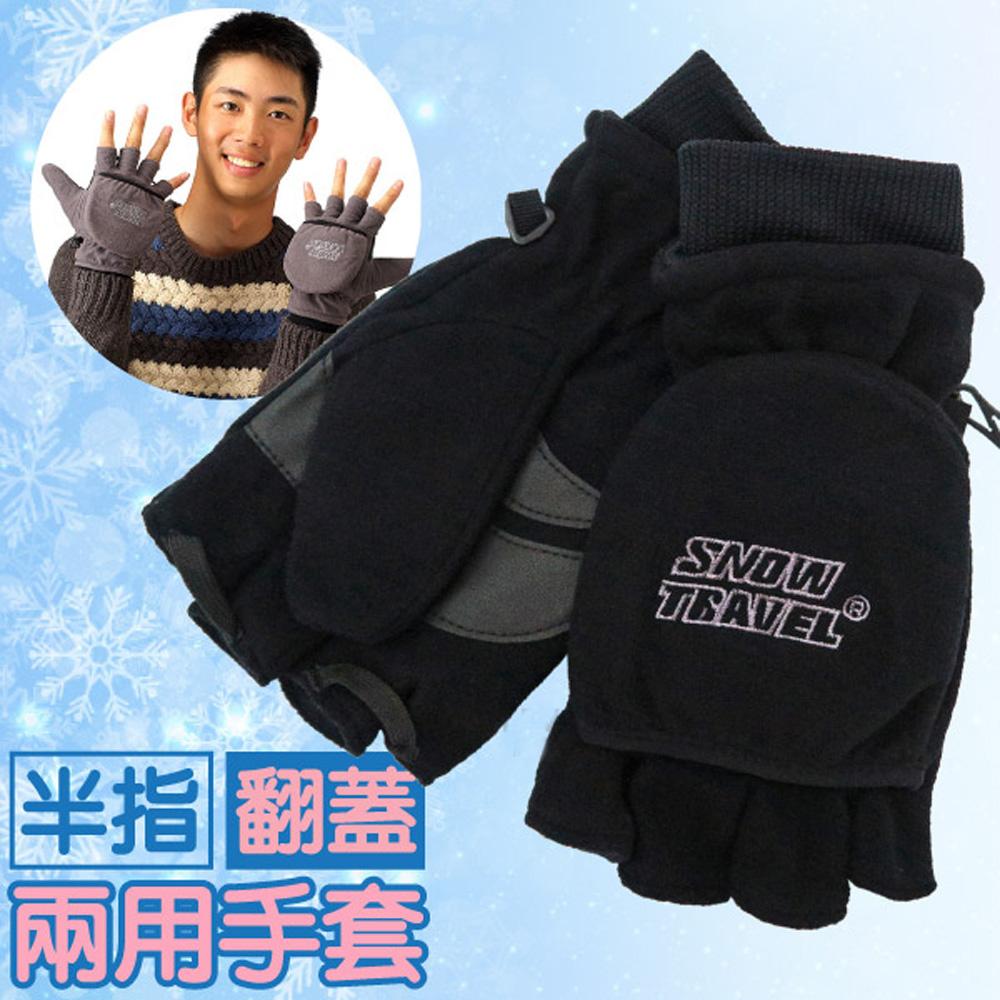 【SNOW TRAVEL】台灣製 防風透氣雙層半指手套.保暖防寒露指手套.翻蓋兩用/黑