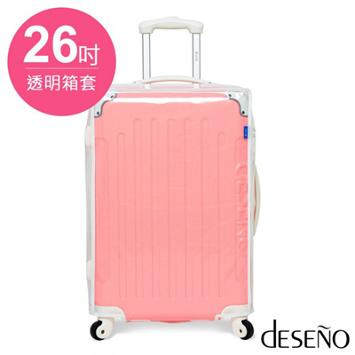 Deseno 透明防刮旅行箱套-26吋