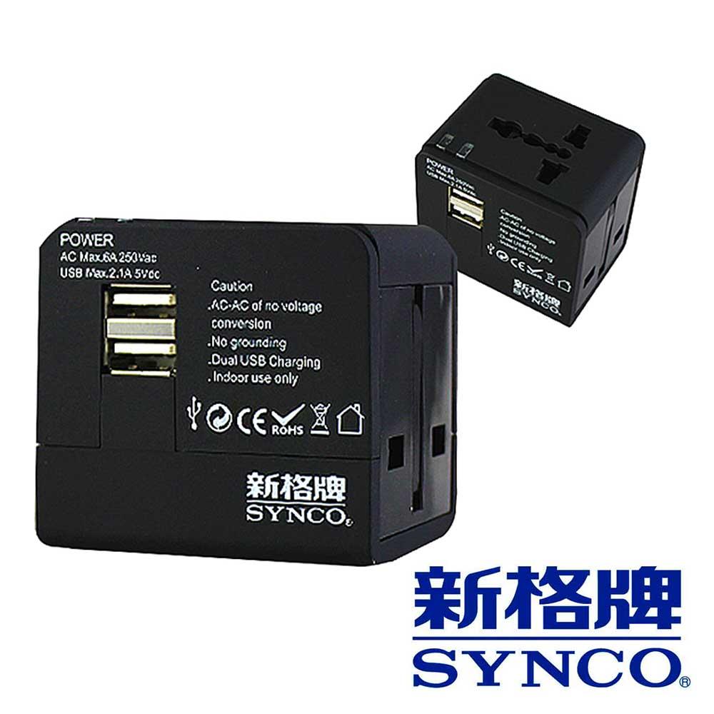 SYNCO 新格牌 SWL-88AU轉接插座 雙USB 2.1A充電器 全球泛用 -1入