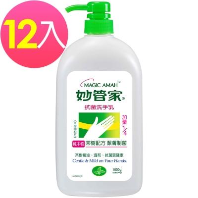 妙管家抗菌洗手乳1000g(12入/箱)