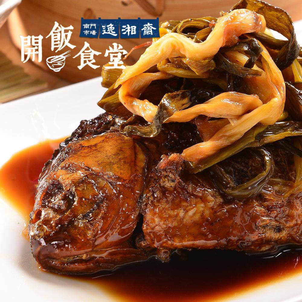 開飯食堂-南門市場逸湘齋 蔥烤鯽魚 (150g/包-1尾)