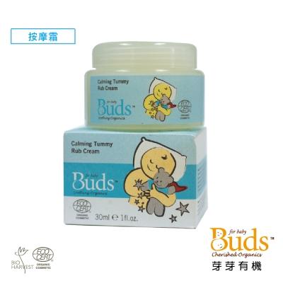 Buds 芽芽有機 日安系列-舒緩按摩霜(Calming Rub Cream)