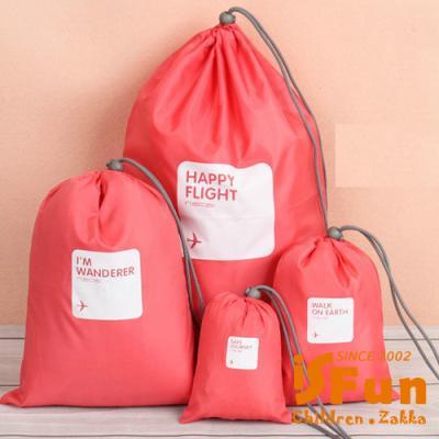 iSFun 旅行專用 簡約束口袋四件組 二色可選