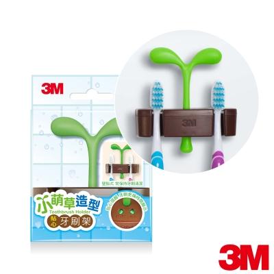 3M 小萌草造型貼心牙刷架