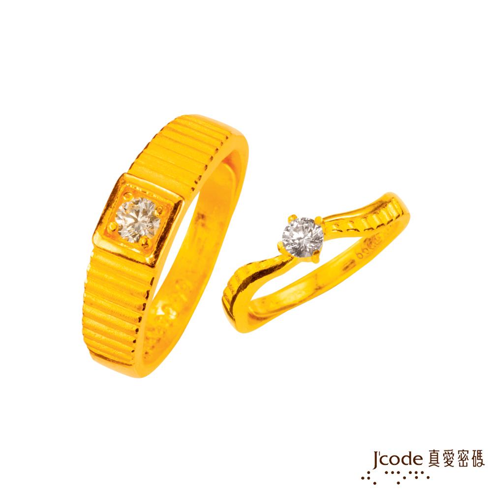 J'code真愛密碼 誓約黃金成對戒指