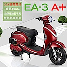 【e路通】EA-3 A+ 胖丁 52V 鋰電 高性能前後避震 電動車
