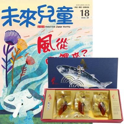 未來兒童 (1年12期) + 鱻采頂級烏魚子一口吃 (12片裝 / 2盒組)