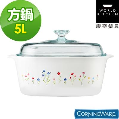 康寧Corningware-5L方形康寧鍋-春漾花