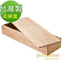 Just Home橡膠原木餐具收納盒附蓋(台灣製)
