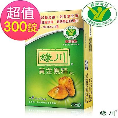 【綠川】黃金蜆錠(300錠護肝家庭組)護肝認證