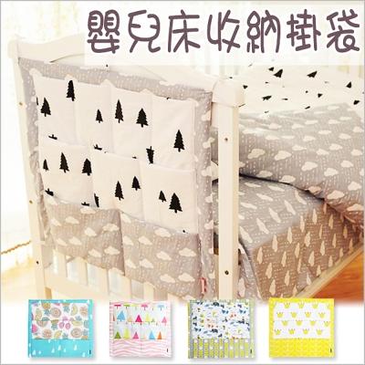 嬰兒床置物床掛收納袋
