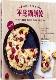 平底鍋餅乾-免烤箱-用一隻鐵鍋完成33款美味小點心