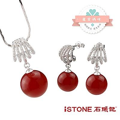 石頭記 精選限量5組 紅瑪瑙熱情貝殼