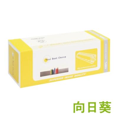 向日葵 for Fuji Xerox CT201635 黃色環保碳粉匣
