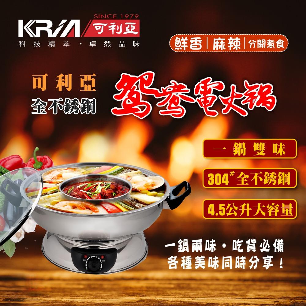 KRIA可利亞 4.5公升隔層式鴛鴦電火鍋 KR-846