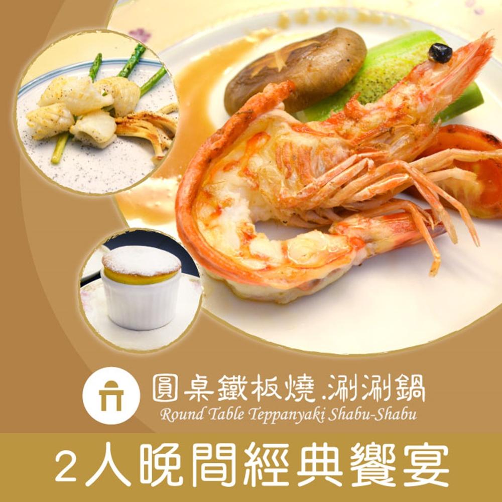 (台北)圓桌鐵板燒涮涮鍋2人晚間經典饗宴(鐵板燒)