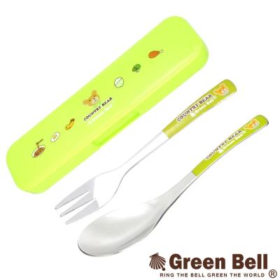 GREEN BELL 綠貝鄉村熊 304 不鏽鋼環保餐具組(含叉子+湯匙)青綠