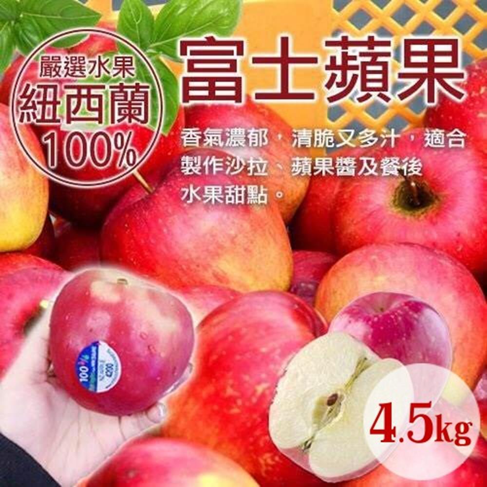 【天天果園】紐西蘭富士蘋果4.5kg(約20顆)