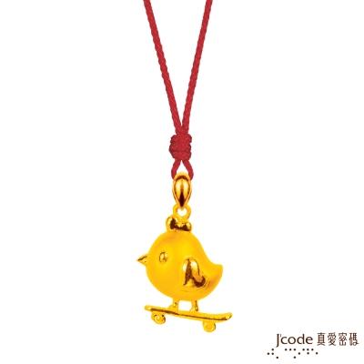 J'code真愛密碼 活潑小雞黃金墜子 送項鍊