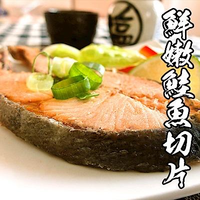 【海鮮王】特選嫩切鮭魚片 *5片裝(100g±10%/片)