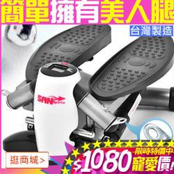 台灣製造 企鵝踏步機