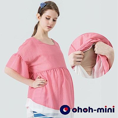 【ohoh-mini 孕婦裝】親膚雪紡孕哺上衣