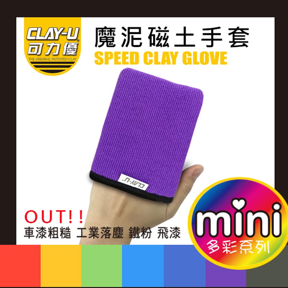 可力優 mini 磁土手套【紫色】