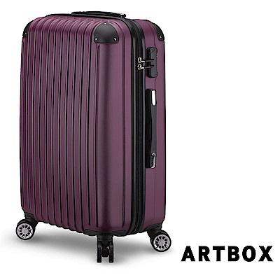 【ARTBOX】凝光仙境 20吋鑽石紋防刮行李箱 (神祕紫)