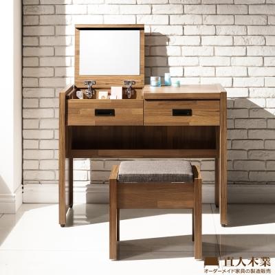 日本直人木業-STYLE積層木90CM掀鏡桌椅組(90x40x78cm)