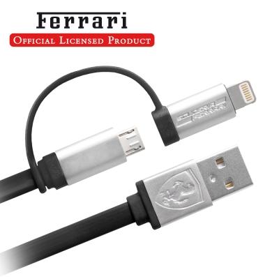 Ferrari 法拉利Lightning/Micro USB二合一充電線-1M