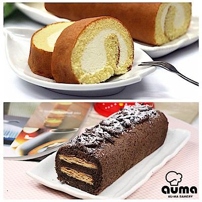 奧瑪烘焙雅虎獨家-經典生乳捲x 1 +朱古力千層蛋糕x 1