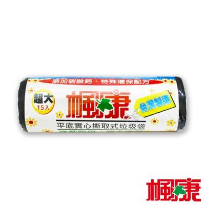 楓康 撕取式環保超大垃圾袋 (黑色/86X100cm/15張)