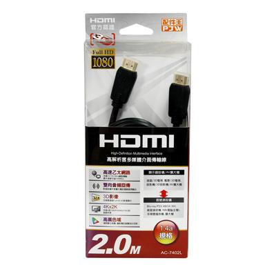 配件王HDMI高解析度多媒體介面傳輸線 AC-7402L