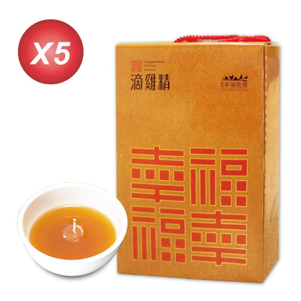【勤億】幸福滴雞精10入/盒x5盒