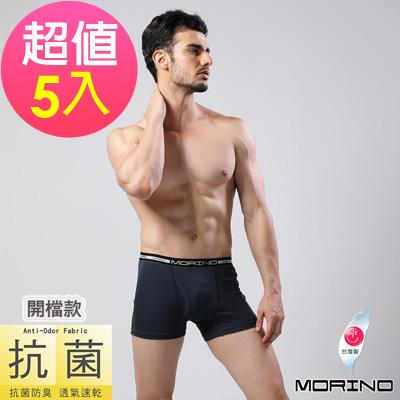男內褲  抗菌防臭四角褲/平口褲 丈青(超值5件組) MORINO
