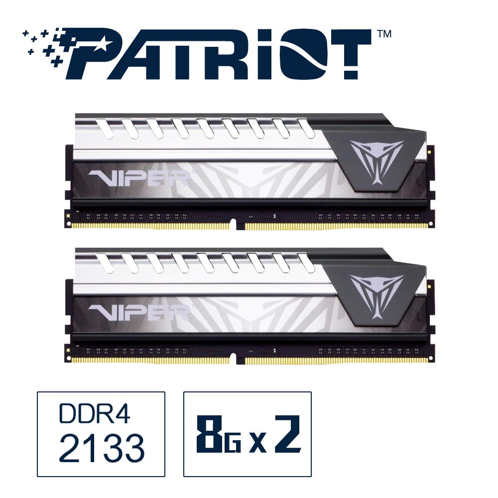 Patriot 菁英戰蛇 DDR4 2133 16G(2x8G)桌上型極速記憶體-灰色