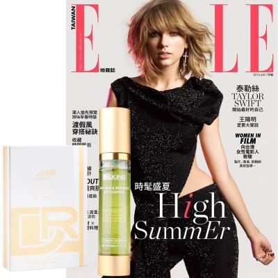 ELLE雜誌 (1年12期)  + DR.KING金箔明亮修護眼膜 + 金箔抗皺眼膠