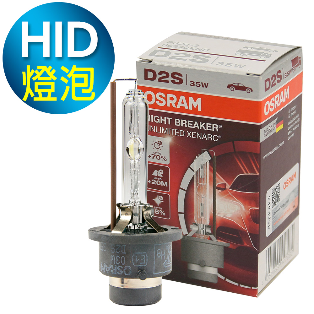 OSRAM 66240XNB D2S 4300K 加亮70% HID燈泡(公司貨保固一年)