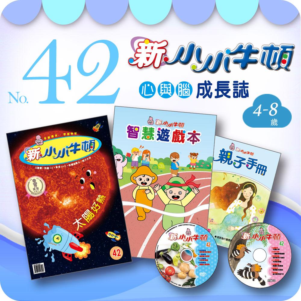 【新小小牛頓042期】(4-8歲適讀)