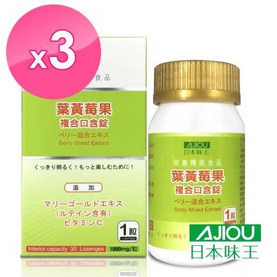 【日本味王】葉黃莓果複合口含錠(30粒/盒)x3盒