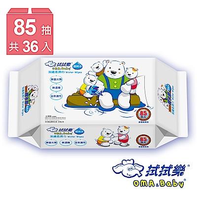 [限時搶購]拭拭樂 超純水親子熊潔膚柔濕巾(85抽x36入/箱)
