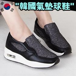 正韓亮片氣墊休閒運動鞋