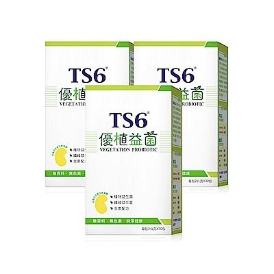 TS6 優植益菌(2gx30包)x3盒-期效20200704