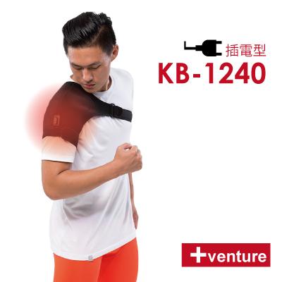 美國+venture醫療用熱敷墊-插電型-肩部KB-1240