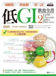 《減脂肪 降血糖 防三高 低GI飲食全書2》【詳解實踐版】