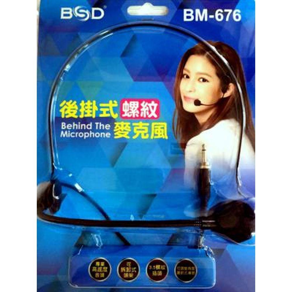 BSD後掛式麥克風BM-676兩入