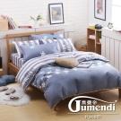 喬曼帝Jumendi-星色幻想 台灣製加大四件式特級純棉床包被套組